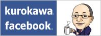 黒川のfacebook