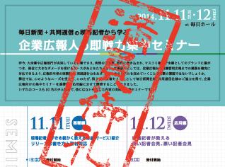 141111_12広報セミナー
