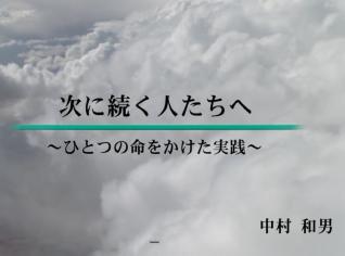 セレモニー中村和男会長