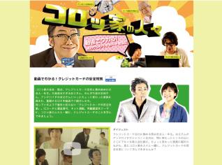 日本クレジット協会|映像制作実績