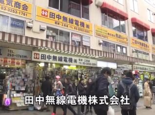 田中無線電機|映像制作実績