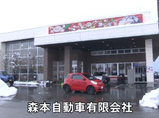 森本自動車有限会社