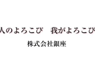 株式会社銀座